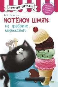 Котёнок Шмяк на фабрике мороженого