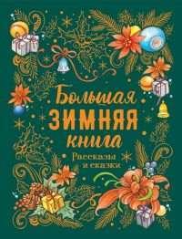 Большая зимняя книга. Рассказы и сказки.