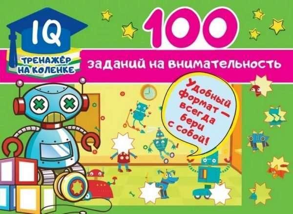100 заданий на внимательность