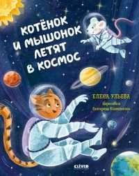 Космические сказки. Котёнок и мышонок летят в космос