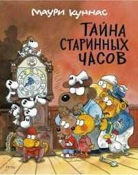 Тайна старинных часов