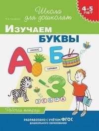 4-5 лет. Изучаем буквы (рабочая тетрадь)