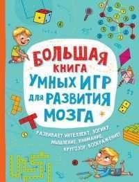 Большая книга умных игр для развития мозга