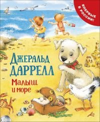 Малыш и море (Про щенка)