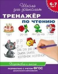 Тренажер по чтению. 6-7 лет.. Школа для дошколят