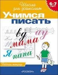 Учимся писать. Рабочая тетрадь. 6-7 лет. Школа для дошколят
