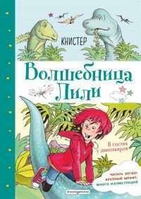 В гостях у динозавров (выпуск 7)