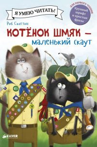 Котенок Шмяк — маленький скаут