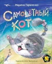 Самолетный кот (Полосатый слон)