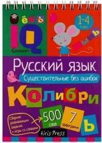 Умный блокнот. Начальная школа. Русский язык. Существительные без ошибок