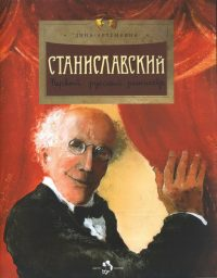 Станиславский. Первый русский режиссер